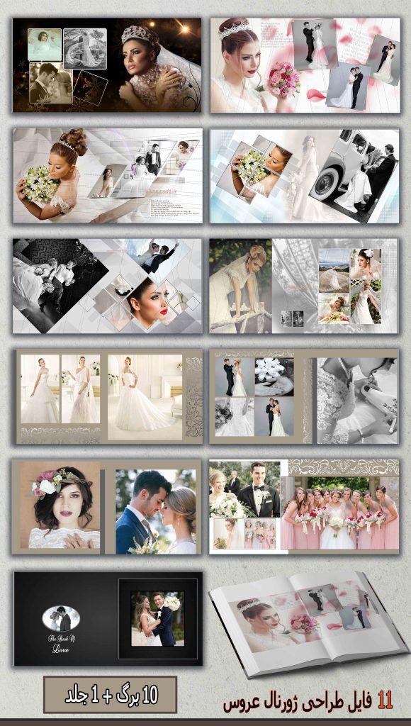 ژورنال عروس wj1